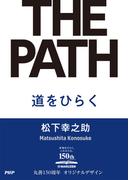 道をひらく 正 【丸善ジュンク堂書店限定カバー】