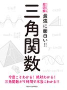 最強に面白い!!三角関数 (ニュートン式超図解)