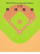 公認野球規則 2019