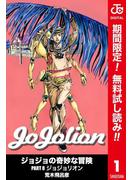 ジョジョの奇妙な冒険 第8部 カラー版【期間限定無料】 1(ジャンプコミックスDIGITAL)