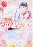 勘違いからマリアージュ Amane & Daisuke (エタニティ文庫 エタニティブックス Rouge)