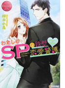 わたしのSPの鉄壁♥恋愛警護 SHINO&SHUN (エタニティブックス Rouge)