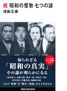 昭和の怪物七つの謎 続 (講談社現代新書)