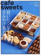 カフェ−スイーツ vol.193 買いたくなる、手みやげ菓子 (柴田書店MOOK)