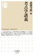 考古学講義 (ちくま新書)
