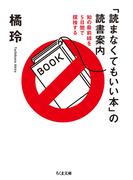 「読まなくてもいい本」の読書案内 知の最前線を5日間で探検する (ちくま文庫)