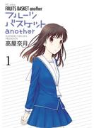 【試し読み増量版】フルーツバスケットanother(1)(花とゆめコミックススペシャル)