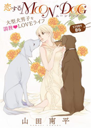 花ゆめAi 恋するMOON DOG story06