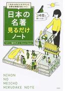 日本の名著見るだけノート これからのビジネスマンに必要な教養が身につく!
