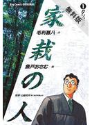 【期間限定 無料お試し版】家栽の人 1(ビッグコミックス)