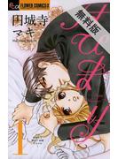 【期間限定 無料お試し版】はぴまり~Happy Marriage!?~ 1(フラワーコミックスα)