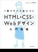 【期間限定価格】1冊ですべて身につくHTML & CSSとWebデザイン入門講座