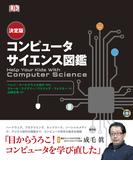 コンピュータサイエンス図鑑 決定版