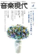 音楽現代 2019年 05月号 [雑誌]