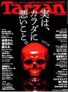Tarzan (ターザン) 2019年 4/25号 [雑誌]
