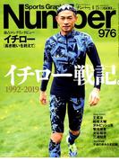 Sports Graphic Number (スポーツ・グラフィック ナンバー) 2019年 4/25号 [雑誌]