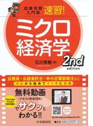 速習!ミクロ経済学 第2版 (試験攻略入門塾)