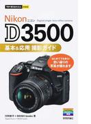 Nikon D3500基本&応用撮影ガイド (今すぐ使えるかんたんmini)