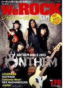 We ROCK 2019年 05月号 [雑誌]