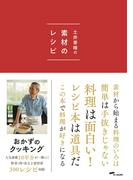 土井善晴の素材のレシピ 通常版