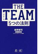 THE TEAM5つの法則 (NEWSPICKS BOOK)