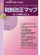 税制改正マップ 速報版!! 平成31年度〈元年度〉