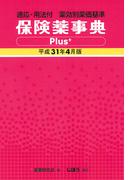 保険薬事典Plus+ 適応・用法付 薬効別薬価基準 平成31年4月版