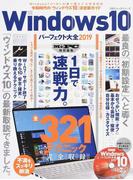 Windows 10パーフェクト大全 2019 最新版「ウィンドウズ10」ガイド (100%ムックシリーズ)