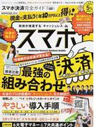 スマホ決済完全ガイド (100%ムックシリーズ 完全ガイドシリーズ)