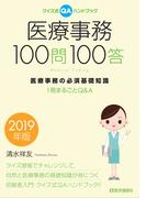医療事務100問100答 クイズ式QAハンドブック 医療事務の必須基礎知識 1冊まるごとQ&A 2019年版