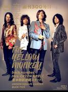 音楽と人 2019年 05月号 [雑誌]