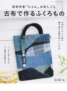 古布で作るふくろもの 和布作家「にゃん」の針しごと (レディブティックシリーズ)