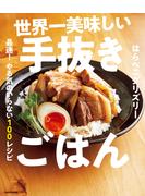 レシピ本キャンペーン