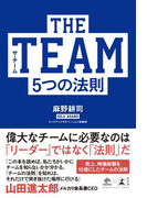 【期間限定価格】THE TEAM 5つの法則