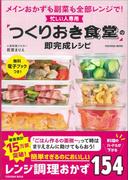 「つくりおき食堂」の即完成レシピ 忙しい人専用 メインおかずも副菜も全部レンジで! (FUSOSHA MOOK)