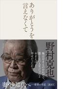 「泣ける」ノンフィクション