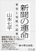 新聞の運命 事実と実情の記事