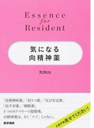 気になる向精神薬 (Essence for Resident)