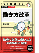 ビジュアル働き方改革 (日経文庫)