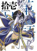 アラタカンガタリ〜革神語〜 リマスター版 11 (少年サンデーコミックス〔スペシャル〕)