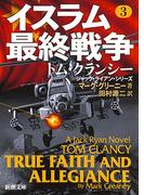 イスラム最終戦争 3 (新潮文庫 トム・クランシー ジャック・ライアン・シリーズ)