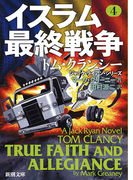 イスラム最終戦争 4 (新潮文庫 トム・クランシー ジャック・ライアン・シリーズ)