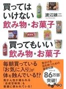 買ってはいけない飲み物・お菓子 買ってもいい飲み物・お菓子 (だいわ文庫)