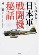 知られざる日本軍戦闘機秘話