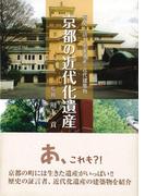 【アウトレットブック】京都の近代化遺産