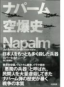 【アウトレットブック】ナパーム空爆史 (ヒストリカル・スタディーズ)