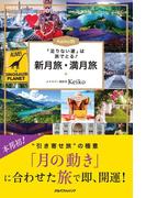 Keiko的「足りない運」は旅でとる!新月旅・満月旅