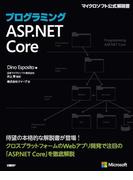 プログラミングASP.NET Core (マイクロソフト公式解説書)