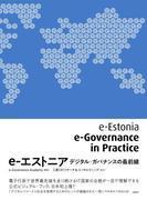 e‐エストニア デジタル・ガバナンスの最前線
