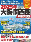 2025年大阪・関西圏未来予想図 万博&カジノ・リゾートで街・暮らし・交通網が激変する! (洋泉社MOOK)